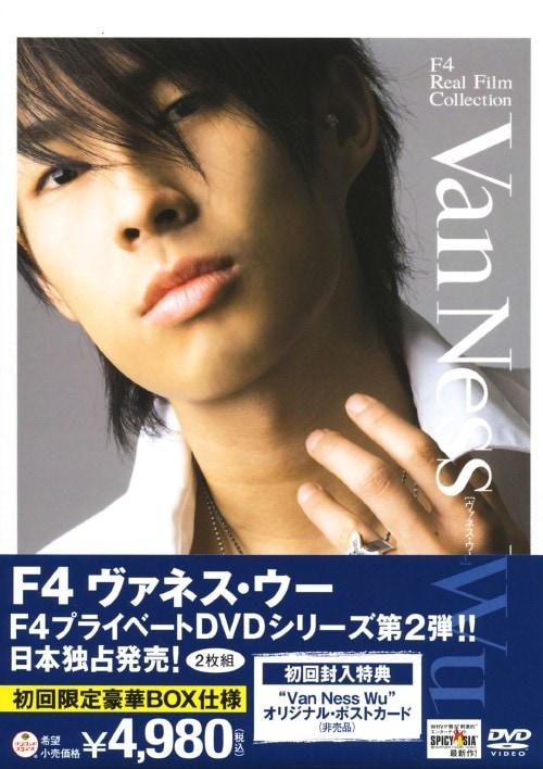 【中古】F4 Real Film Collection ヴァネス・ウー 【DVD】/ヴァネス・ウー