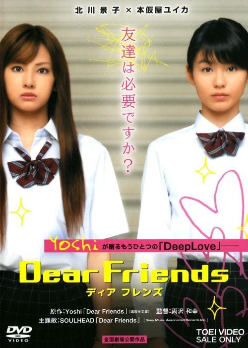 【中古】Dear Friends ディアフレンズ 【DVD】/北川景子