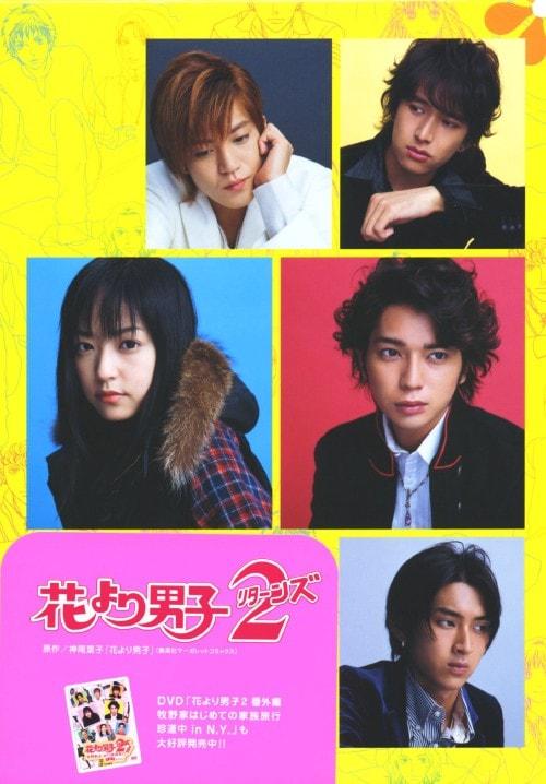 【中古】花より男子2(リターンズ) BOX 【DVD】/井上真央