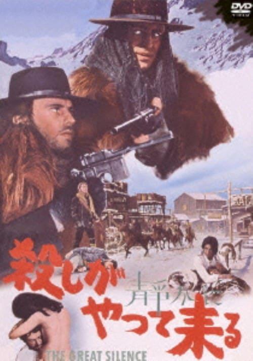 【中古】殺しが静かにやって来る SP・ED 【DVD】/ジャン=ルイ・トランティニャン