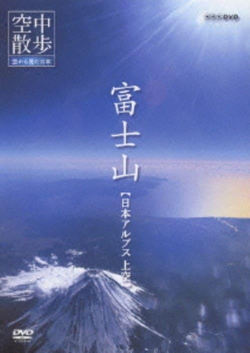 【中古】空中散歩 空から見た日本 富士山…【DVD】