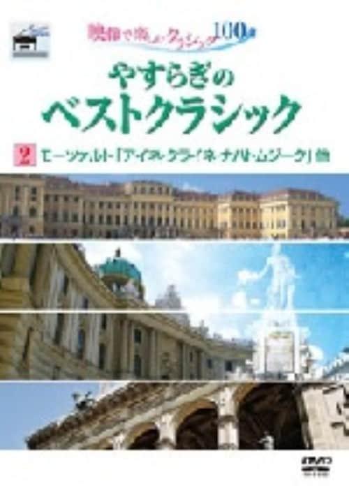【中古】2.やすらぎのモーツァルトクラシック 【DVD】