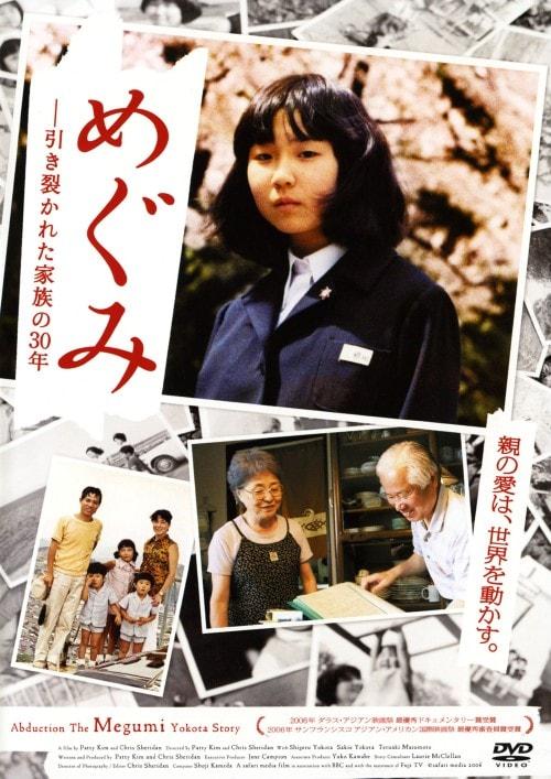 【中古】めぐみ 引き裂かれた家族の30年 【DVD】/横田滋