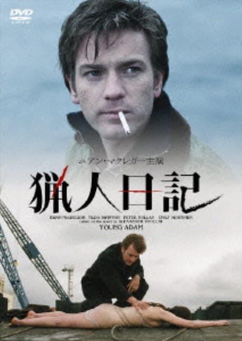 【中古】期限)猟人日記 【DVD】/ユアン・マクレガー