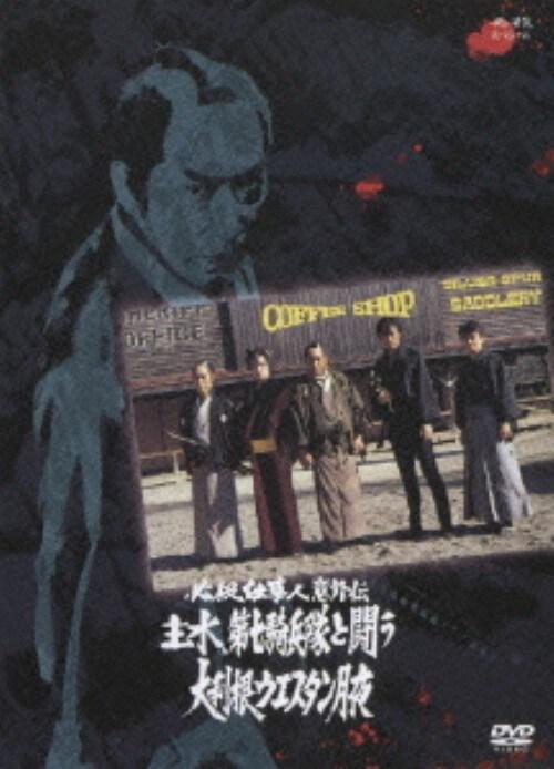 【中古】必殺SP 必殺仕事人意外伝 主水、第七騎兵… 【DVD】/藤田まこと