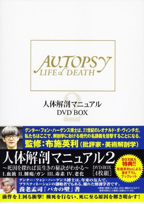 【中古】人体解剖マニュアル2 死因を探れば長生き…BOX 【DVD】/グンター・フォン・ハーゲンス