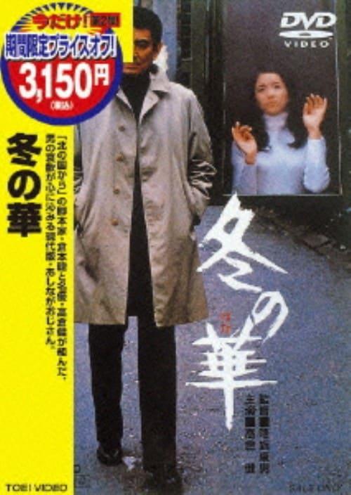 【中古】冬の華【DVD】/高倉健