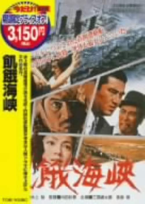 【中古】飢餓海峡 【DVD】/三國連太郎