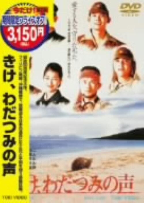 【中古】きけ、わだつみの声 【DVD】/織田裕二