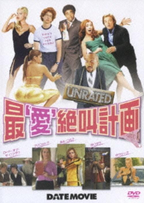 【中古】最 愛 絶叫計画 【DVD】/アリソン・ハニガン