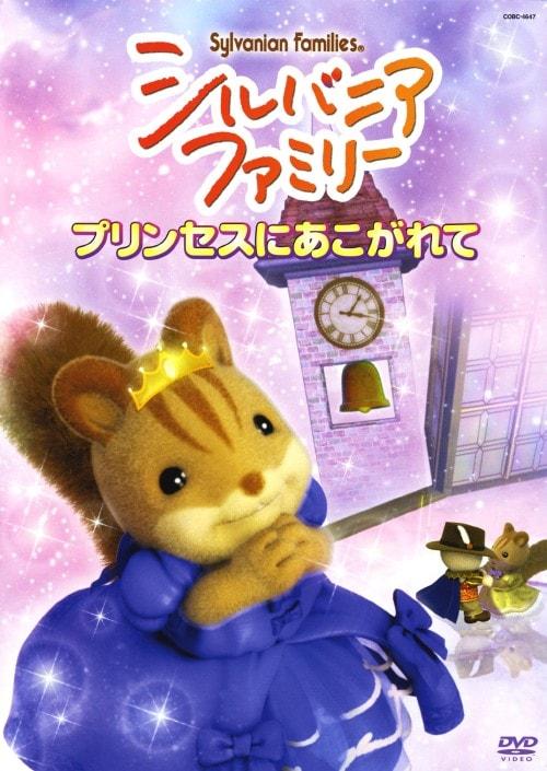 【中古】シルバニアファミリー プリンセスにあこがれて 【DVD】/長谷川明子