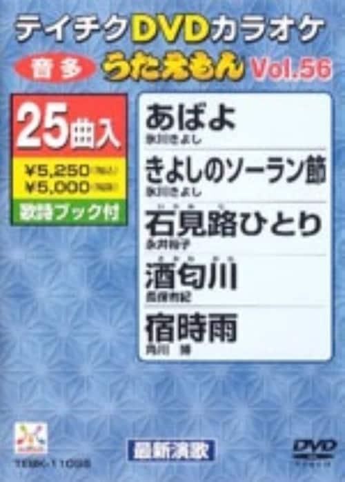 【中古】56.うたえもん 【DVD】
