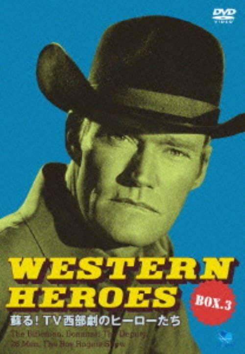 【中古】3.WESTERN HEROES 蘇る!TV西部劇のヒーロー… 【DVD】