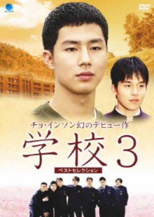 【中古】学校3 ベストセレクション BOX 【DVD】/チョ・インソン