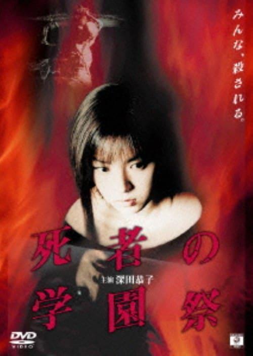 【中古】死者の学園祭 【DVD】/深田恭子