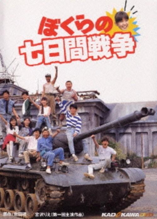 【中古】ぼくらの七日間戦争 【DVD】/宮沢りえ