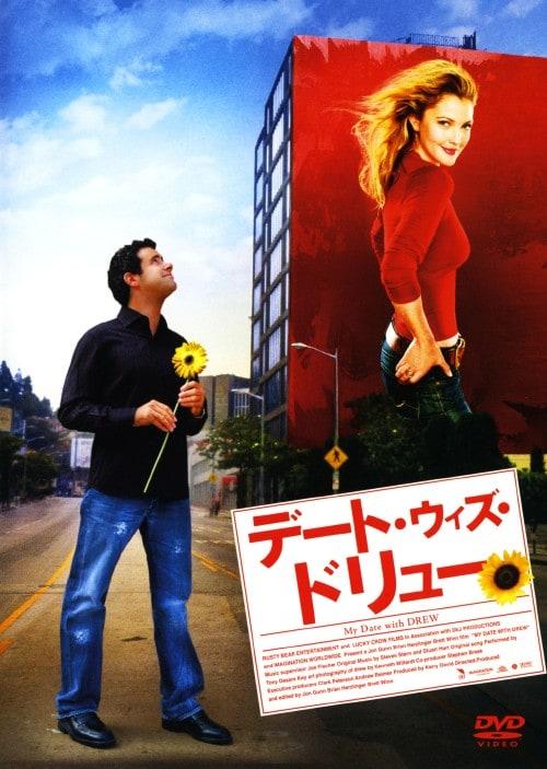 【中古】デート・ウィズ・ドリュー 【DVD】/ブライアン・ハーズリンガー