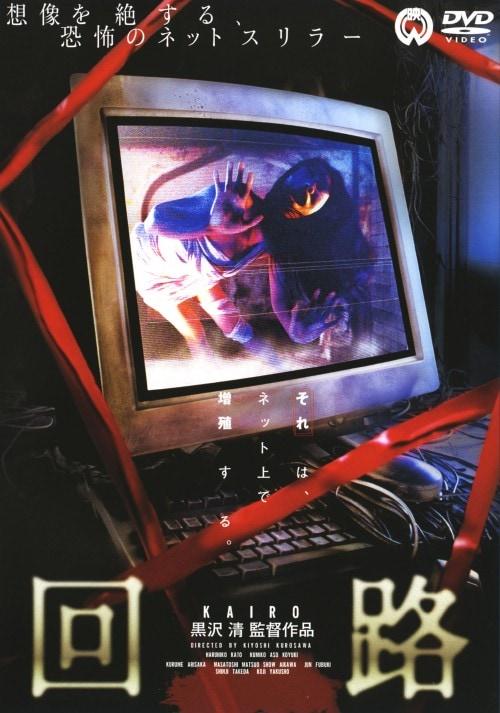 【中古】回路 【DVD】/加藤晴彦