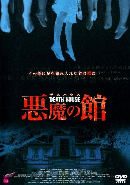 【中古】デスハウス 悪魔の館 【DVD】/ジェイソン・チャン