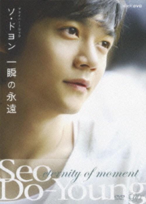 【中古】一瞬の永遠 【DVD】/ソ・ドヨン