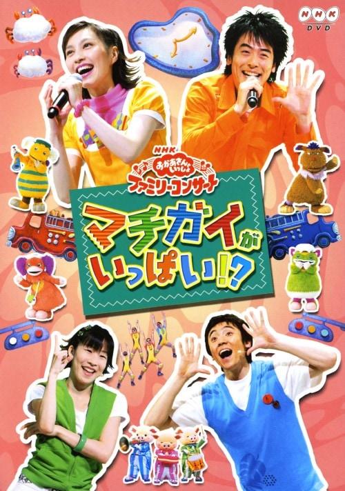 【中古】ファミリーコンサート マチガイがいっぱい!? 【DVD】/今井ゆうぞう