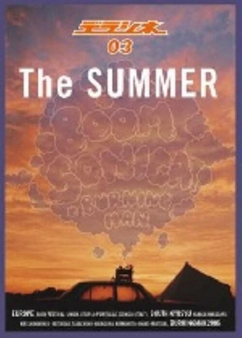 【中古】3.デラシネ The SUMMER〜おれたちの夏〜 【DVD】