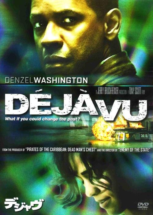 【中古】デジャヴ (2006) 【DVD】/デンゼル・ワシントン