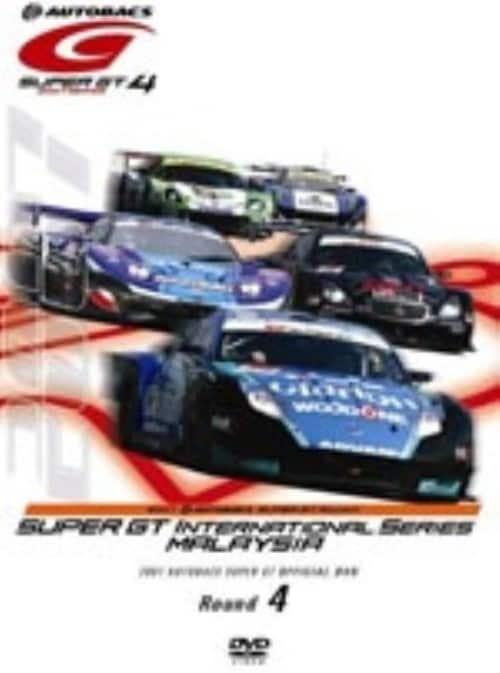 【中古】4.SUPER GT 2007 セパンサーキット 【DVD】