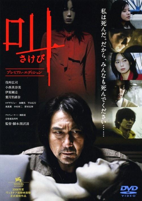 【中古】叫 プレミアム・ED 【DVD】/役所広司