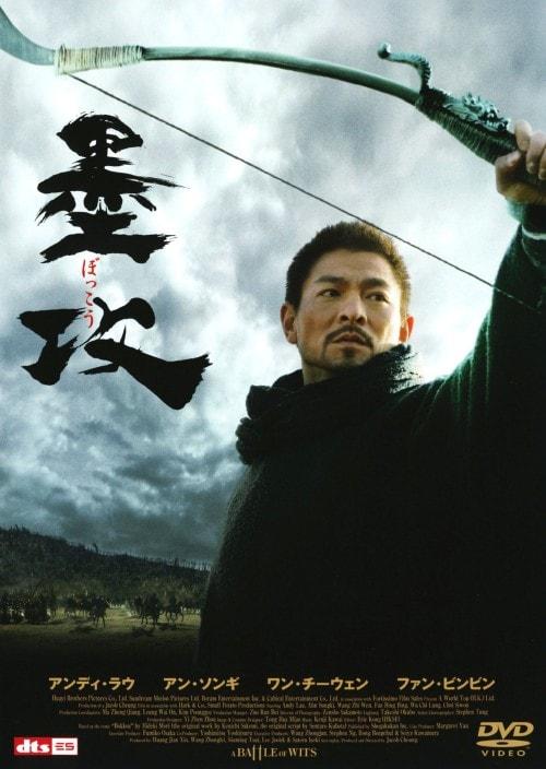 【中古】墨攻(ぼっこう) 【DVD】/アンディ・ラウ