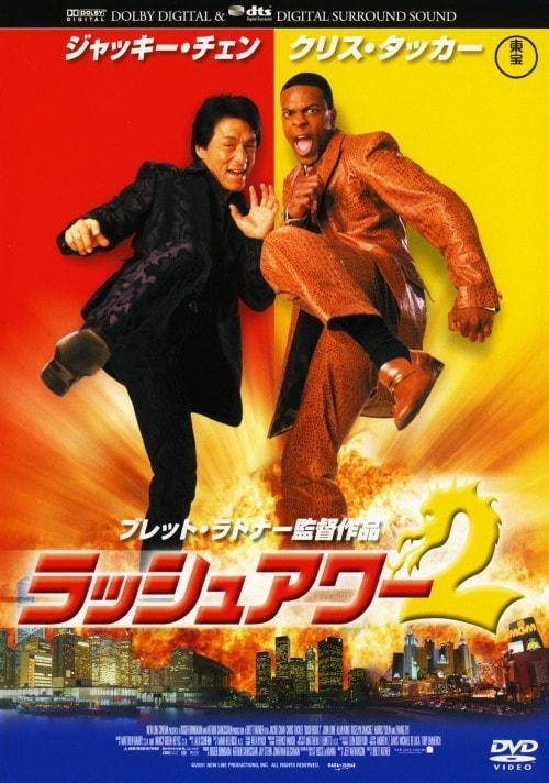 【中古】2.ラッシュアワー 【DVD】/ジャッキー・チェン