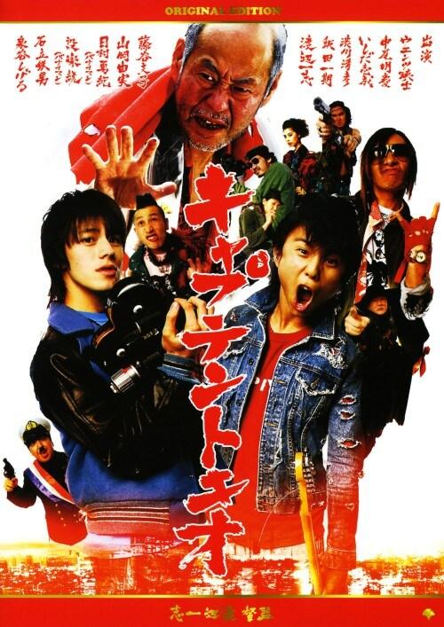 【中古】キャプテントキオ オリジナル・ED 【DVD】/ウエンツ瑛士