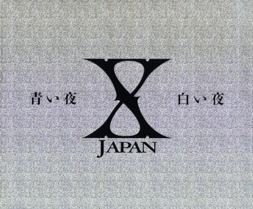 【中古】初限)X JAPAN/青い夜 白い夜 BOX 完全版 【DVD】/X JAPAN