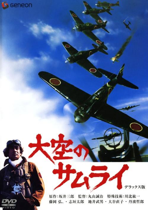 【中古】大空のサムライ 【DVD】/藤岡弘