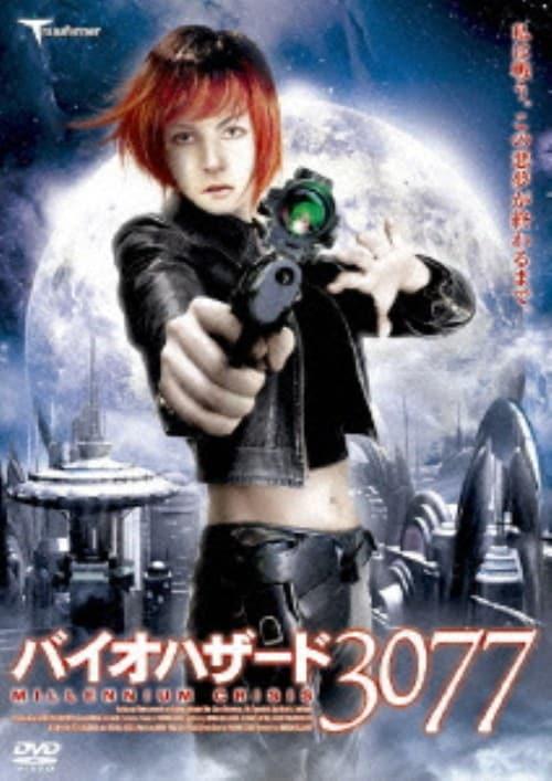 【中古】バイオハザード3077 【DVD】/クレア・スティーヴンソン