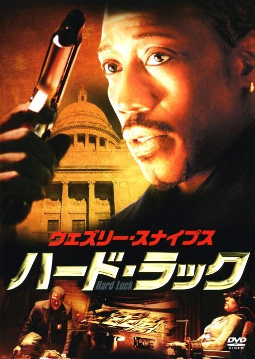 【中古】ハード・ラック 【DVD】/ウェズリー・スナイプス