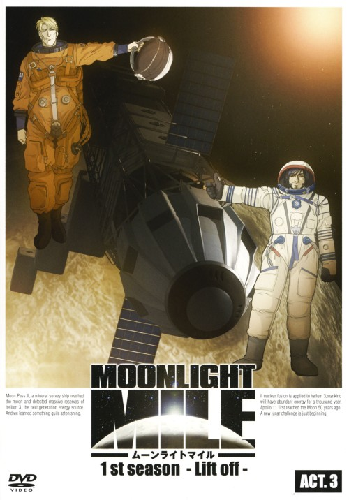 【中古】3.ムーンライトマイル 1st Lift off 【DVD】/井上和彦
