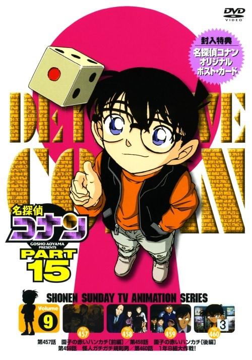 【中古】9.名探偵コナン PART15 【DVD】/高山みなみ