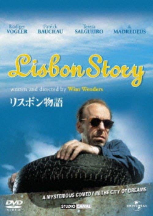 【中古】初限)リスボン物語 【DVD】/リュディガー・フォグラー