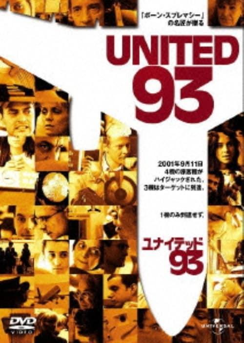 【中古】ユナイテッド93 【DVD】/ハリド・アブダラ