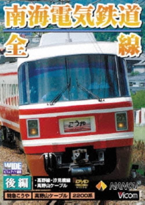 【中古】後.南海電気鉄道 全線 高野線・汐見橋線… 【DVD】