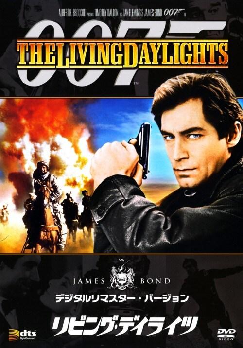【中古】007 リビング・デイライツ デジタルリマスター・ver. 【DVD】/ティモシー・ダルトン