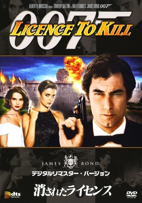 【中古】007 消されたライセンス デジタルリマスター・ver. 【DVD】/ティモシー・ダルトン