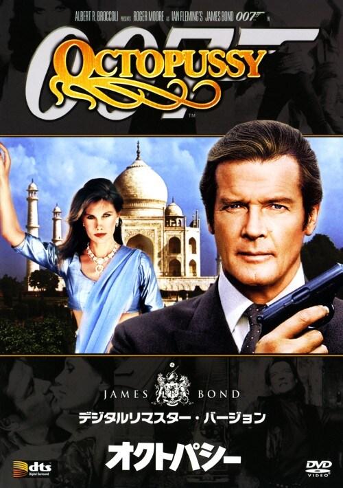 【中古】007 オクトパシー デジタルリマスター・ver. 【DVD】/ロジャー・ムーア