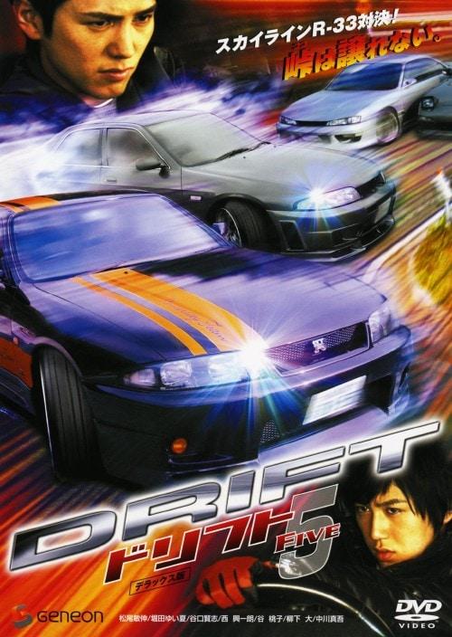 【中古】5.ドリフト DX版 【DVD】/松尾敏伸