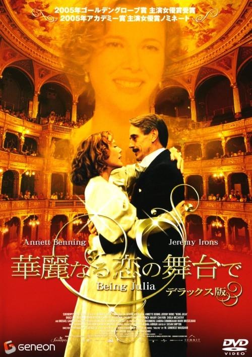 【中古】華麗なる恋の舞台で DX版 【DVD】/アネット・ベニング