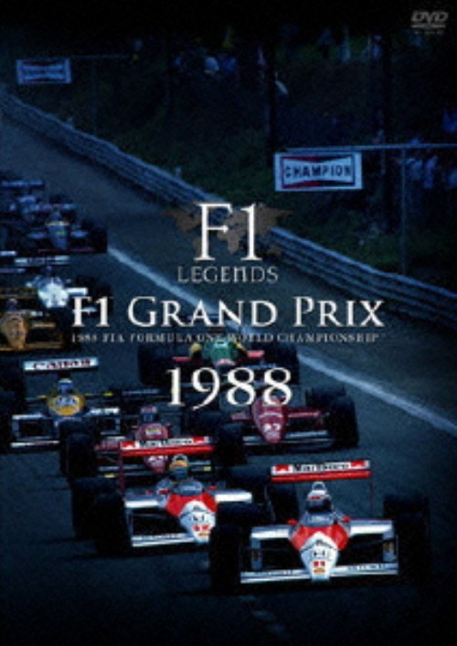 【中古】F1 LEGENDS F1 Grand Prix 1988 【DVD】