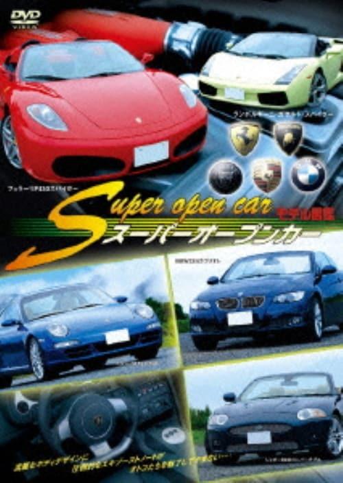 【中古】スーパーオープンカー モデル図鑑 【DVD】