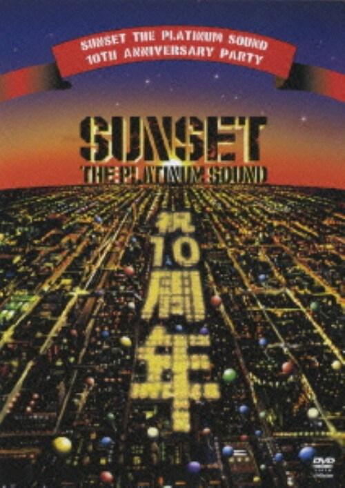 【中古】SUNSET the platinum sound 10th Anniver… 【DVD】