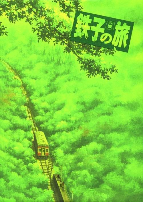 【中古】1.鉄子の旅 【DVD】/檜山修之